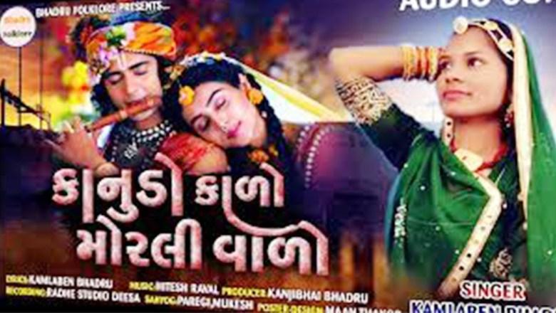 Kanuda Geet 2021 New | KANUDO MORLIVALO | Krishna Bhajan | Janmashtami Special – Gujarati Song 2021