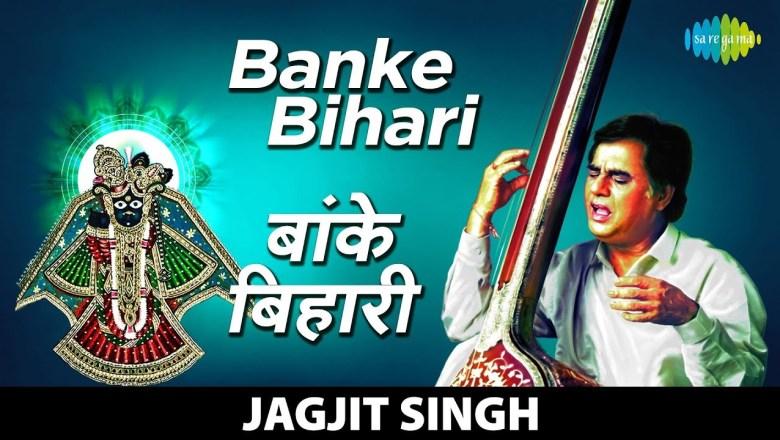 Banke Bihari | बांके बिहारी | Jagjit Singh | Saanwara – Krishan Bhajan And Kirtan