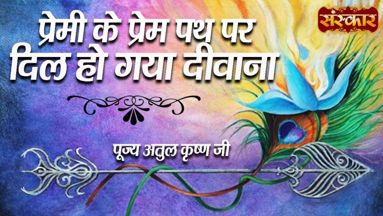 Krishna Bhajan : प्रेमी के प्रेम पथ पर दिल हो गया दीवाना | पूज्य अतुल कृष्ण जी महाराज