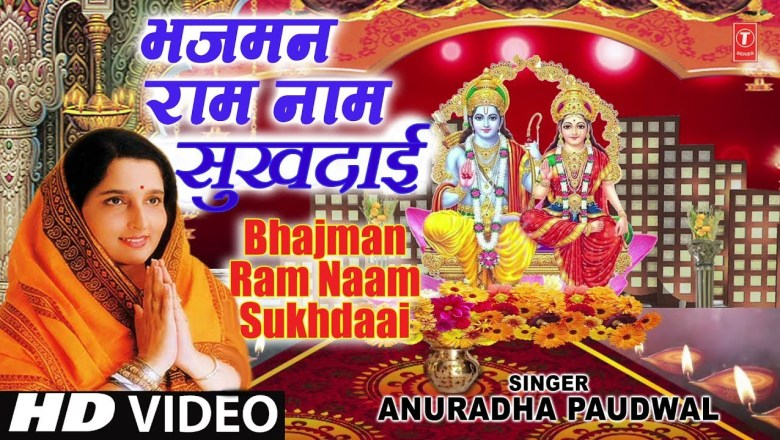 रविवार Special भजमन राम नाम सुखदाई Bhajman Ram Naam Sukhdaai I ANURADHA PAUDWAL I Full HD Video Song