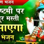 इस जन्माष्टमी पर कन्हैया भी झूम उठेंगे ये भजन सुनकर/ Shri Krishna Janmashtami Bhajan/ Krishna Bhajan