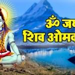 शिव जी भजन लिरिक्स – ॐ जय शिव ओमकारा | Om Jai Shiv Omkara | Rajesh Pawar | Shiv Bhajan