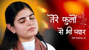 2021 SuperHit Krishna Bhajan ! तेरे फूलों से भी प्यार ! Tere Kanto Se Bhi Pyar ! Devi ChitralekhaJi