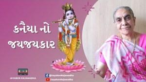 Kanaiya No Jayjaykar કનૈયા નો જયજયકાર | Latest Krishna Bhajan | Gujarati Krishna Bhajan | Jayaben