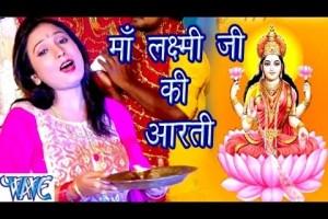 Om Jai Lakshmi Mata Aarti By Shubha Mishra [Full Song]    Bhakti Ke Sagar