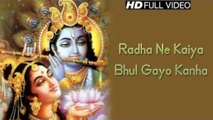 Radha Ne Kaiya Bhul Gayo Kanha # Latest Rajasthani Krishna Bhajan 2015