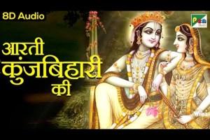 आरती कुंज बिहारी की (8D Audio) Aarti Kunj Bihari Ki with Lyrics | Devotional Song | Pen Bhakti