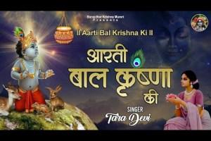आरती बाल कृष्णा की l Aarti Bal Krishna Ki l Latest Bal Krishna Aarti l Bansidhar Krishan Murari