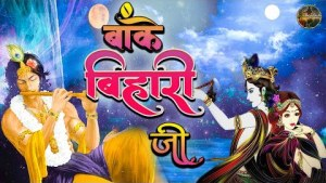 बांके बिहारी जी ! Banke Bihari Ji ! बहुत सुन्दर कृष्ण भजन ! Shri Krishna Bhajan ! HariBol Bhakti