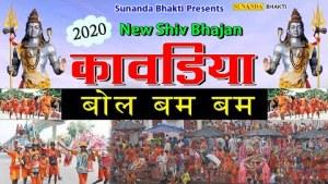 शिव जी भजन लिरिक्स - कावड़िया बोल बम बम ! भोला Dj Song 2020 ! New Shiv Bhajan ! Chand Mukesh ! शिव भजन