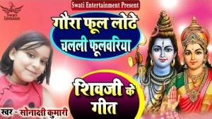 शिव जी भजन लिरिक्स - गौरा फूल लोढ़े चलली फुलवरिया- Shiv Bhajan - Bhojpuri Shiv Ji Ke Geet - Sonakshi Kumari