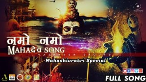 शिव जी भजन लिरिक्स - नमो नमो Mahadev Song | MahaShivRatri 2020 | Shiv Bhajan | Mahadev | Mahakal