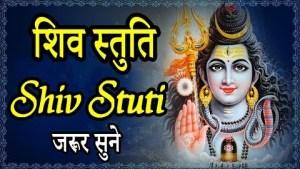 शिव जी भजन लिरिक्स - शिव स्तुति    Shiv Stuti - हर संकट से मुक्ति और मनवांछित फल पाने के लिए जरूर सुने