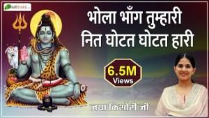 शिव जी भजन लिरिक्स - सावन स्पेशल भजन | भोला भाँग तुम्हारी नित घोटत घोटत हारी | Best Devotional Shiv Bhajan | Jaya Kishori