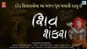 शिव जी भजन लिरिक्स - Sawan Special - Shiv Shankara | He shiv Shankar Hey Harunakar | Superhit Shiv Bhajan | Mahadev Song