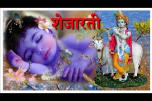 शेजारती | निद्रा आरती | Nidra Aarti Mahanubhav | bhajan |Krishna Aarati |