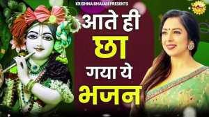 हर कोई यही भजन सुन रहा है | |Shyam Bhajan 2021New Superhit Krishna Bhajan 2021 | Bhajan