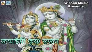 জন্মাষ্টমী কৃষ্ণ ভজন l Janmasthami Special Krishna Bhajan   Broti   Rdc Bhaktigeeti