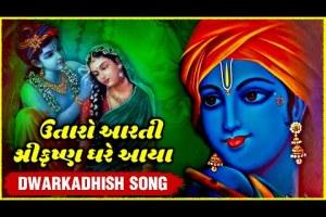 ઉતારો આરતી શ્રીકૃષ્ણ ઘરે આયા | Utaro Aarti Shri Krishna Gher Avya Full Bhajan | Mathur Kanjariya