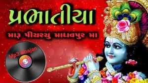 મારૂ પિયરીયુ માધવપુર મા  Super Desi bhajan Parbhatiya Gujarati  Krishna bhajan  Geet Dhara Gujarati