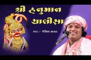 શ્રી હનુમાન ચાલીસા || श्री हनुमान चालीसा || Shree Hanuman Chalisa || 2021 Hanumanji Ke Bhajan