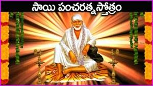 సాయి పంచరత్న స్తోత్రం - Sai Pancharatna Stotram | Shirdi Sai Baba Devotional Songs | Bhakti Songs