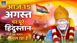 15 August 2021 : सुपरहिट भजन 2021 : New Bhajan 2021 : New Superhit Sai Bhajan 2021 : भजन : Bhajan