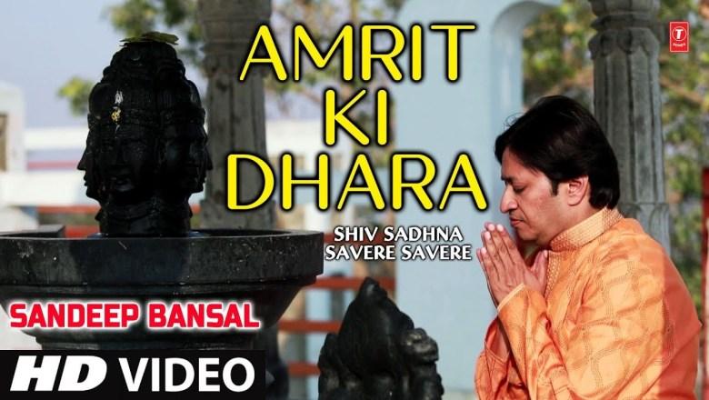 शिव जी भजन लिरिक्स – Amrit Ki Dhara I Shiv Bhajan I SANDEEP BANSAL I Full HD Video Song I Shiv Sadhna Savere Savere