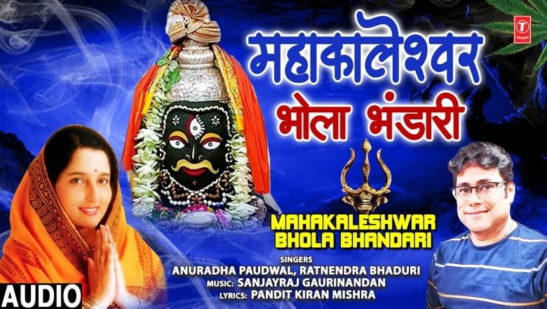 शिव जी भजन लिरिक्स – Mahakaleshwar Bhola Bhandari I Shiv Bhajan I ANURADHA PAUDWAL, RATNENDRA BHADURI I Full Audio Song