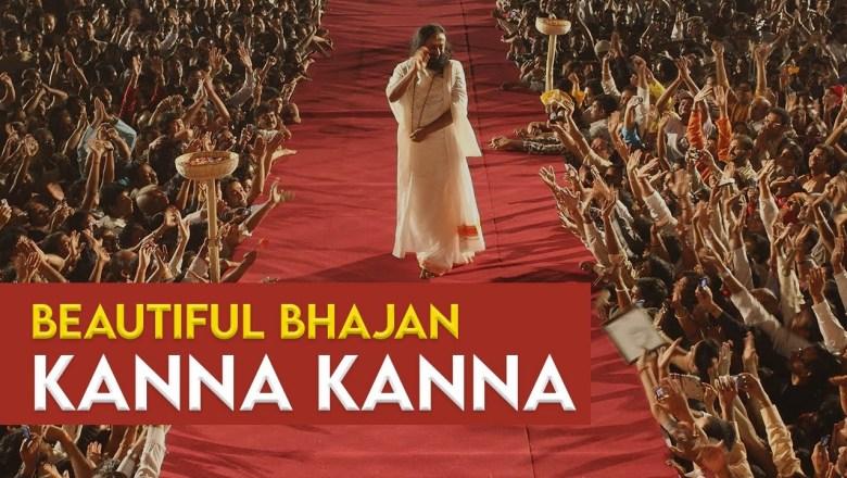 Kanna Kanna | Beautiful Krishna Bhajan | Art of Living MahaSatsang with Gurudev