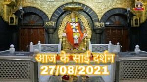 LIVE🔴 Today Sai Baba Darshan   Aaj Ke Sai Darshan   Shirdi Daily Darshan Photo 27/08/2021