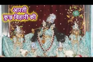 Aarti Kunj Bihari Ki ! Shri Jagmohan Datt Shastri