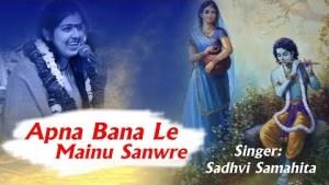 Apna Bana le Manu Sanwra || Top Krishna Bhajan HD ||Sadhvi Samahita New Song