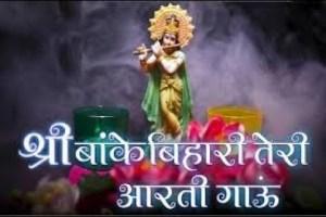 Banke Bihari ji ki Aarti (श्री बांके बिहारी तेरी आरती गाऊं)
