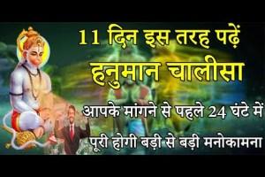 Hanuman Chalisa  11 दिन पढ़ें हनुमान चालीसा 24 घंटे में पूरी होगी बड़ी से बड़ी मनोकाना