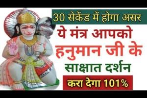 Hanuman mantra    हनुमान जी के साक्षात दर्शन पाने का मंत्र