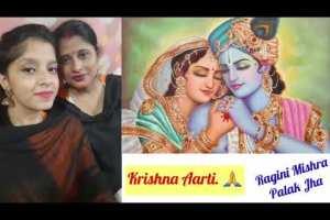 Krishna Aarti | Hey Krishna Aahan ja murari chhi | Ragini Mishra | Palak Jha | Mithilanchal Geet |