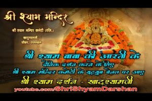 Live प्रातः श्रृंगार आरती - 13 अगस्त 2021 श्री श्याम दर्शन!!