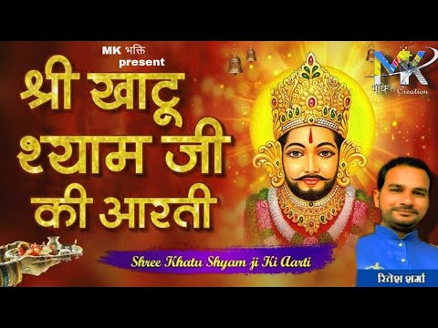 MK Bhakti – Khatu shyam Aarti Ritesh Sharma Barnagar – खाटू श्याम आरती रितेश शर्मा – खाटू श्याम भजन