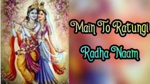 Main To Ratungi Radha Naam Braj Ki Galiyon Mein   Radha Krishna Bhajan   Cover By Ruchika Singh