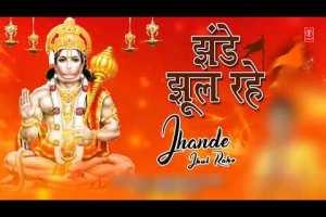 Morning Hanuman Bhajans   मंगलवार हनुमान जी का भजन   आज मंगलवार है महावीर का वार है   झलें झंडे झूल
