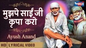 Mujhpe Sai Ji Kripa Karo   मुझपे साई जी कृपा करो   Sai Baba Songs   Sai Baba Bhajan