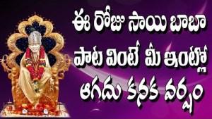 #Prabho Sai baba Vinuma #Prabho Sairam Full Song #Jayasindoor Sai Bhakti #om Sai Ram #Sai Baba Songs