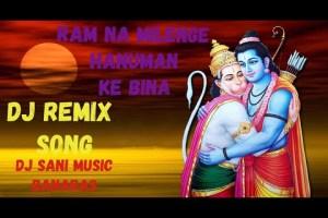 Ram Na Milenge Hanuman Ke Bina | Hanuman Bhajan | Dj Remix Song | Dj Sani Music Banaras