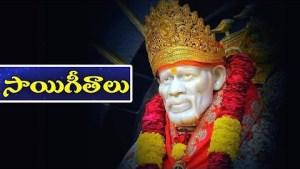 Sai Baba Video Songs - Telugu Devotional Songs | Arey Entra Ee Cinemalu |