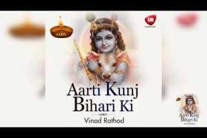 Vinod Rathod Song !! Aarti Kunj Bihari Ki !! @MUMBAI RARE CD COLLECTION