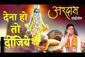 khatu shyam ji ke bhajan | देना हो तो दीजिये जन्म जन्म का साथ | Mukesh Bagda | khatu shyam bhajan