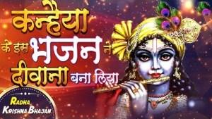कन्हैया के इस भजन ने दीवाना बना रखा है New Krishna Bhajan 2020 !! Superhit Krishna Bhajna 2020