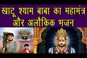 खाटू श्याम | Khatu Shyam | Mera Shayam Salona Ayega | Khatu Shyam Ji | Mantra | Manter