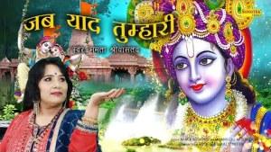 जब याद तुम्हारी आती है | Jab Yad Tumhari Aati Hai | Krishan Bhajan | Janmastmi Special Bhajan 2021